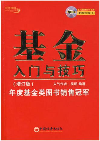 基金入门与技巧(增订版)pdf下载