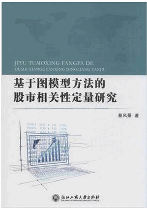 第六章基于图结构和copula方法的股市
